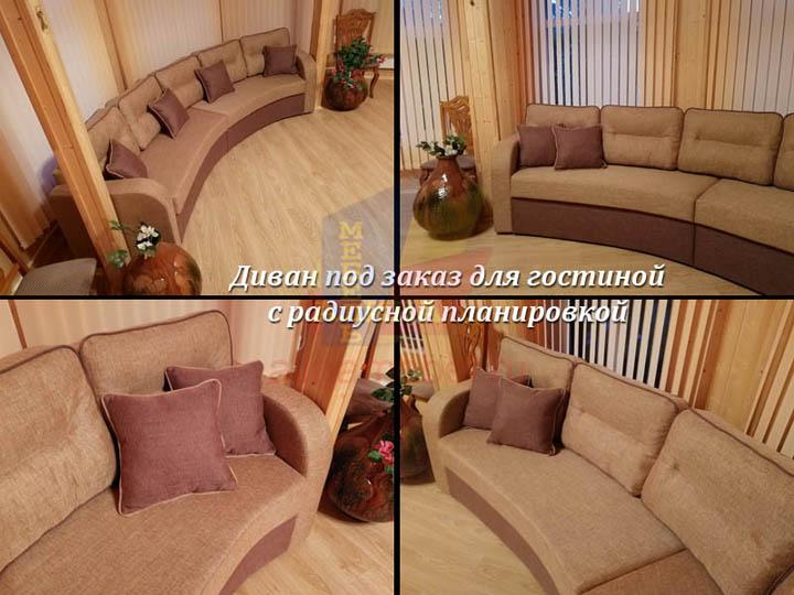 Производство радиусных диванов под заказчика