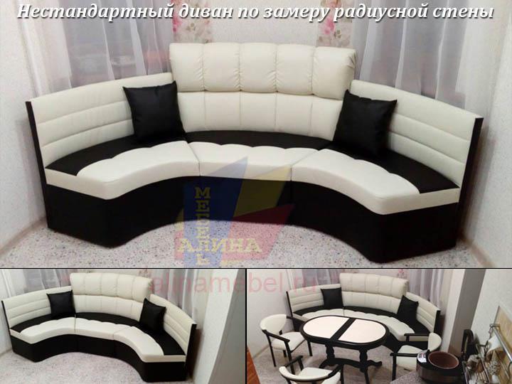 Радиусный диван для кухни на заказ