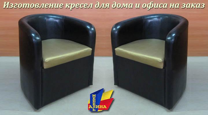 Кресла для дома и офиса на заказ