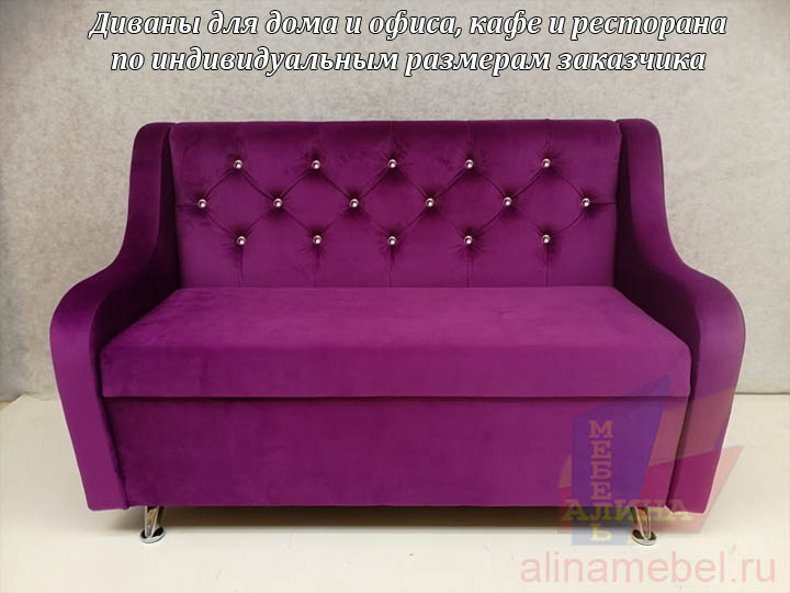 Мягкая мебель для ресторана под заказчика
