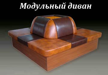 Модульный диван для холла