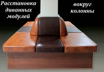 Модульный диван для холла на заказ