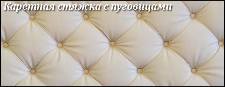 Каретная стяжка с пуговицами