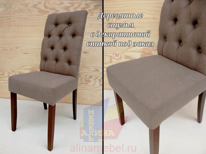 Мягкие стулья с кареткой на заказ