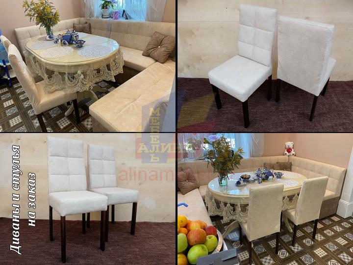 Изготовление стульев с мягким сиденьем