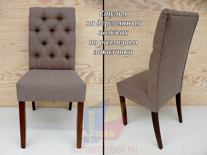 Изготовление стульев по размерам заказчика