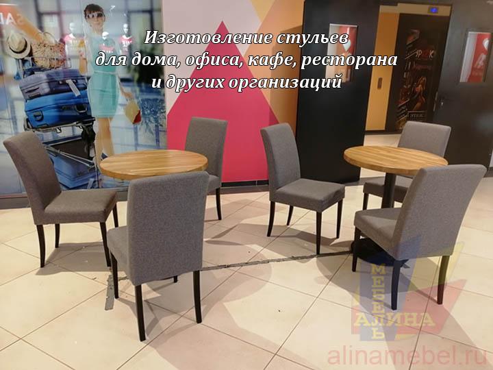 Стулья для кафе и ресторанов на заказ