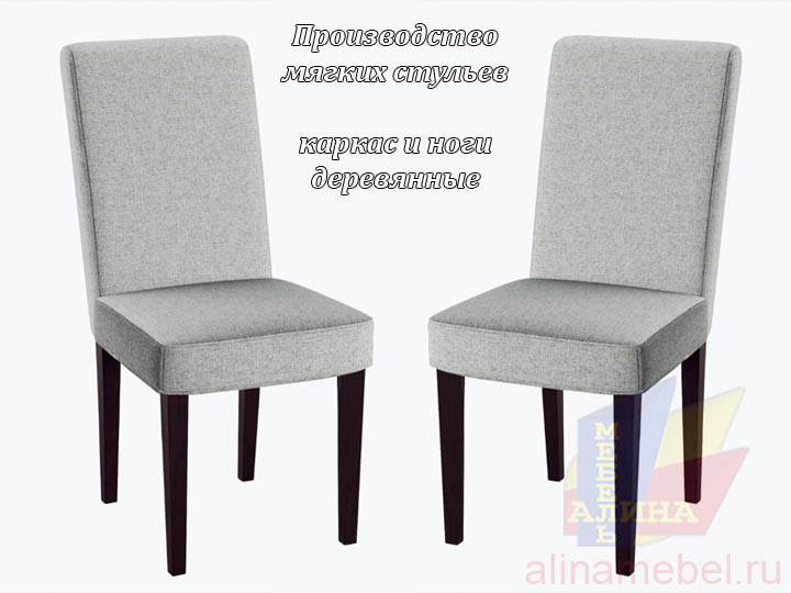 Мягкие стулья на деревянных ножках под заказ