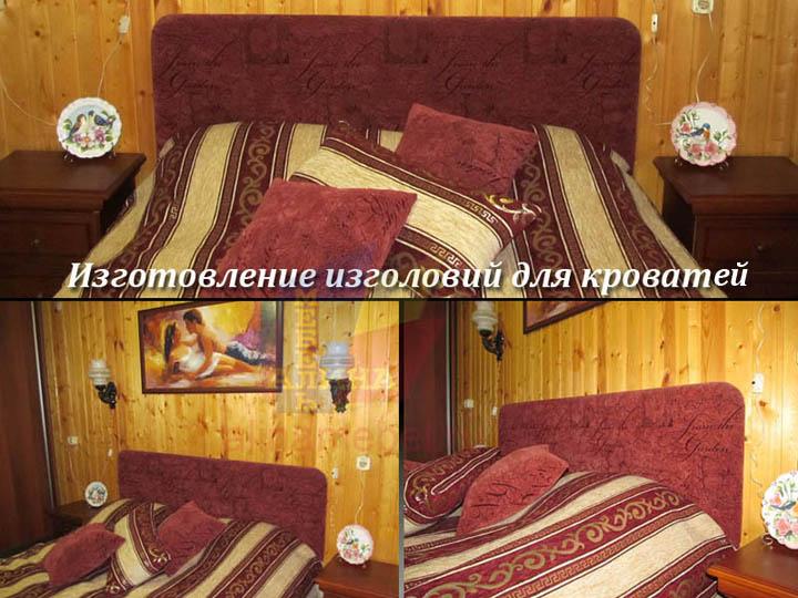 Изголовье кровати по размерам заказчика