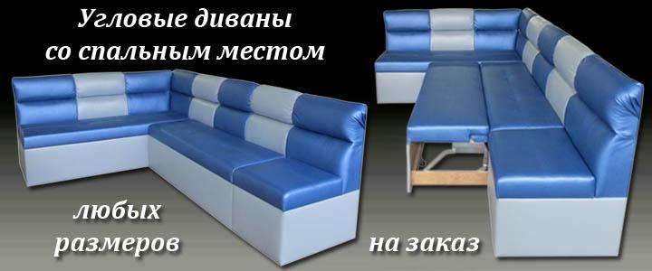 Нестандартный кухонный уголок со спальным местом на заказ
