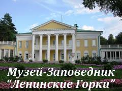 Музей-Заповедник Ленинские Горки