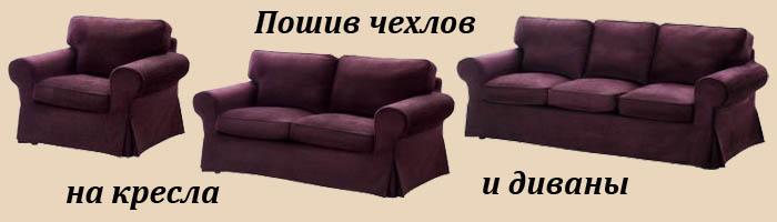 Пошив чехлов на диваны и кресла