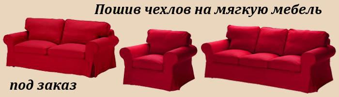 Пошив чехлов на мебель