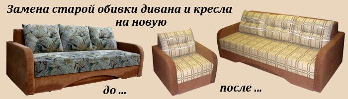 Замена обивки диванов