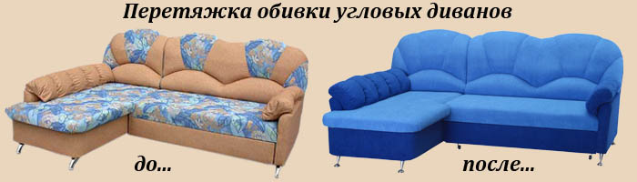 Перетяжка угловых диванов
