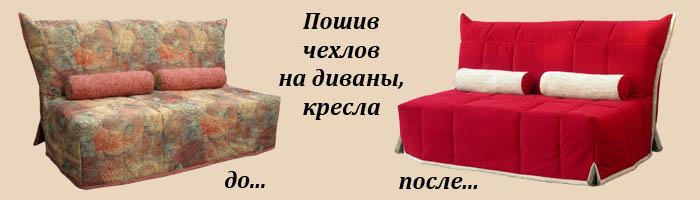 Сшить чехол на диван без подлокотников своими