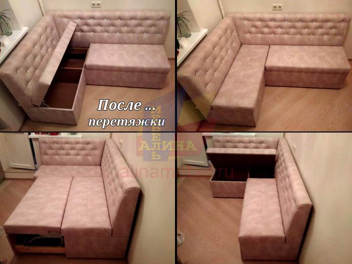 Переобивка мягкой мебели для кухни