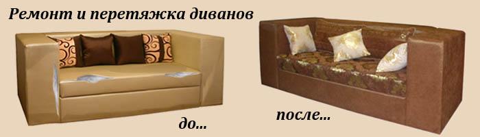 Ремонт и перетяжка диванов
