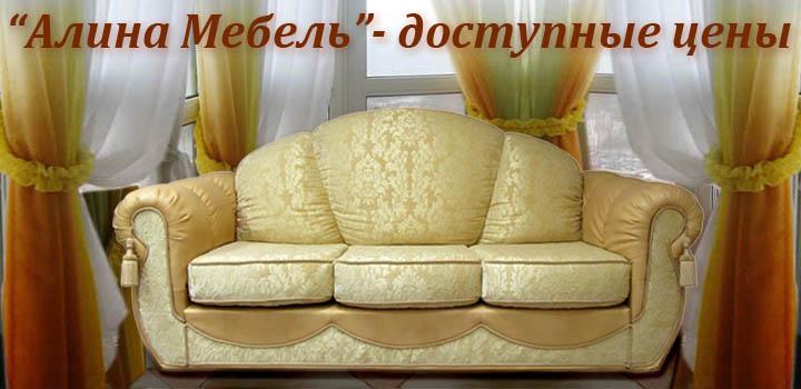 Алина Мебель фабрика производитель