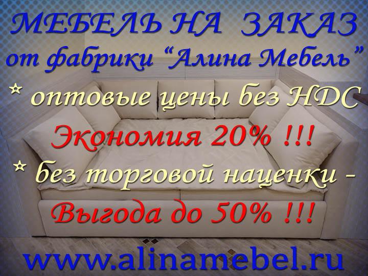 Оптовые цены от фабрики Алина Мебель