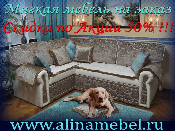 Мягкая мебель - диваны и углы, кресла и пуфы