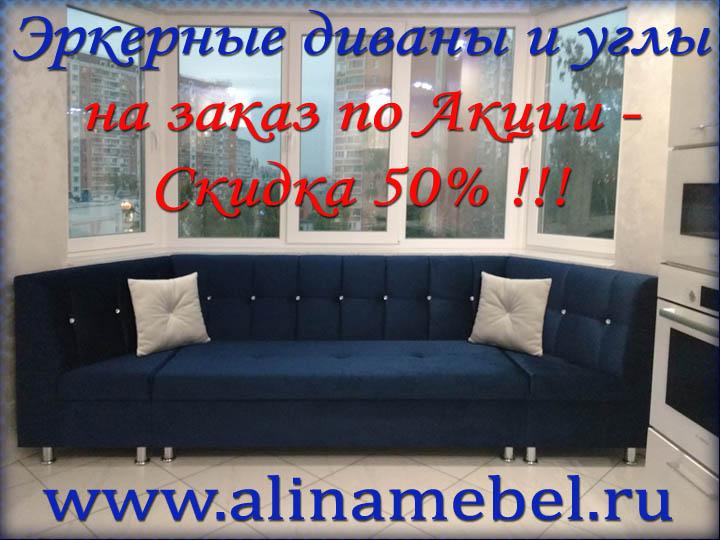 Эркерные диваны для кухни и гостиной на заказ