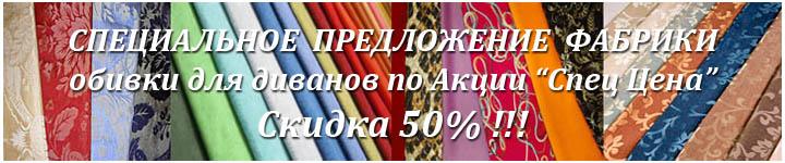 Мебельные ткани по акции Спец Цена фабрики