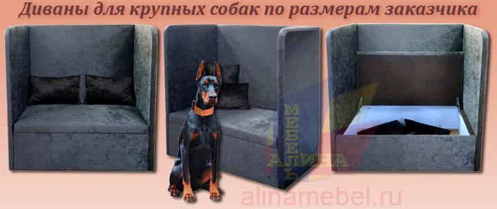 Диваны для собак от фабрики Алина Мебель