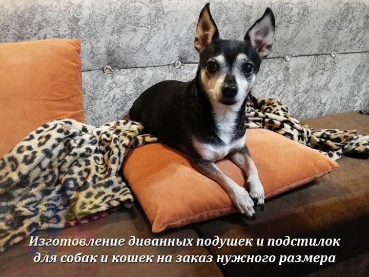 Подстилки и подушки для собак
