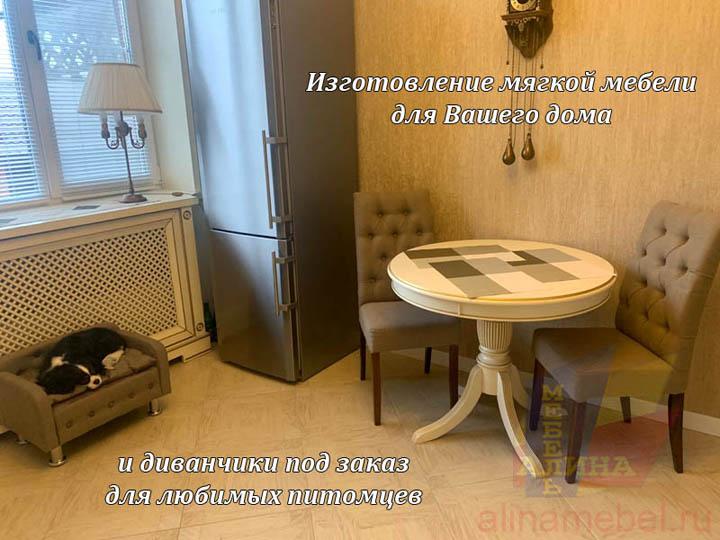 Мягкая мебель для дома и домашних питомцев