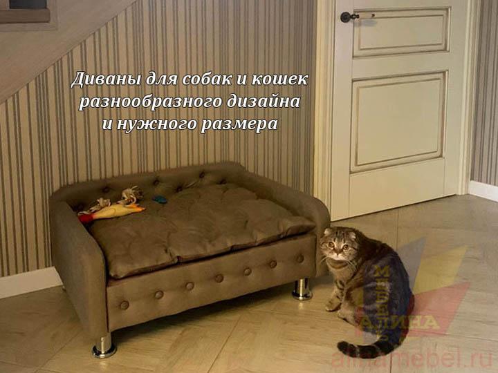 Изготовление диванов для домашних животных