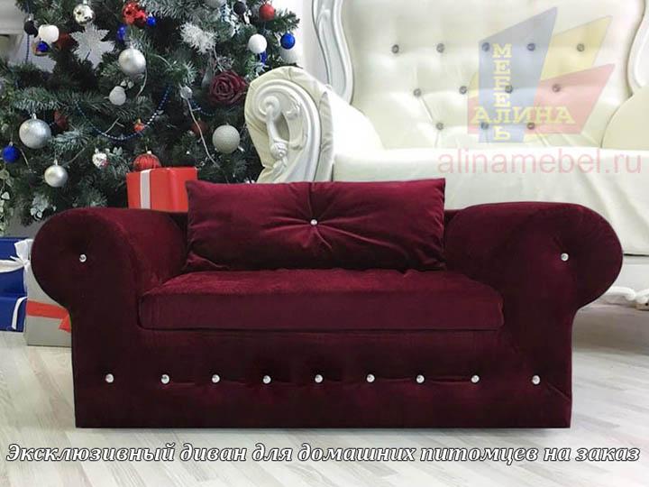 Интерьерный диван для собак на заказ
