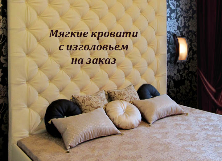 Мягкие кровати с изголовьем