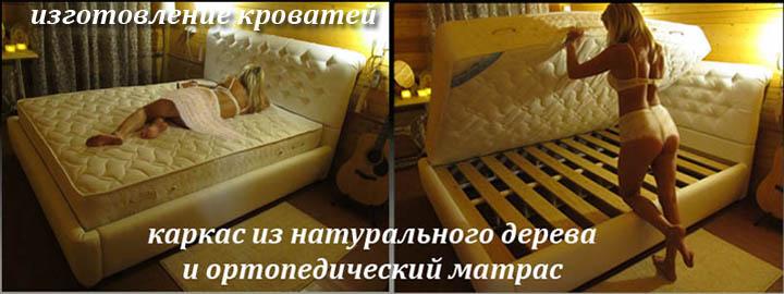 Изготовление кроватей с ортопедическим основанием