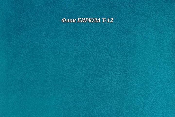 флок Бирюза Т-12