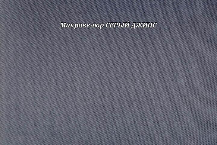 микровелюр серый Джинс