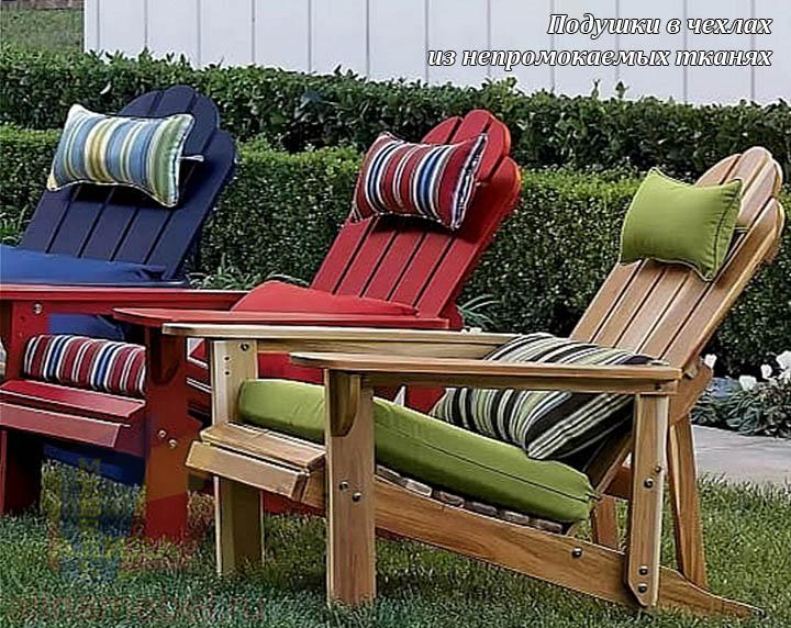 Подушки для садовой мебели из уличной ткани