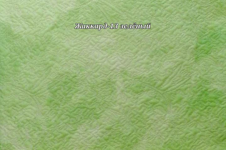 жаккард зеленый 13