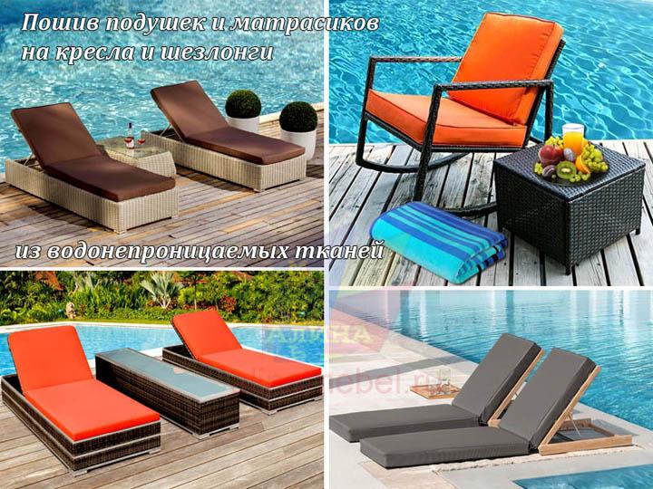 Матрасики и подушки на кресла и шезлонги