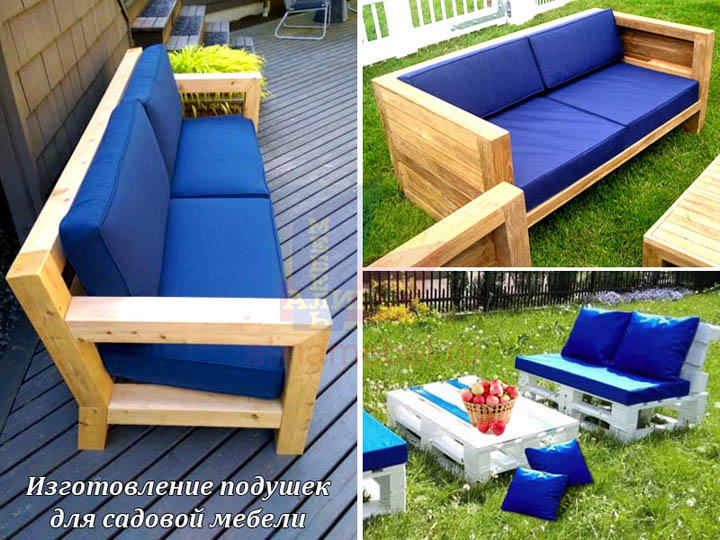 Подушки на заказ для садовой мебели