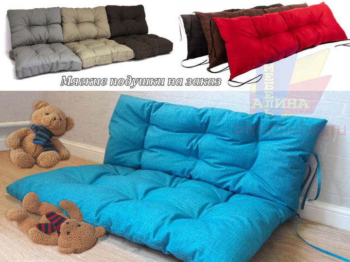 Мягкие подушки на заказ