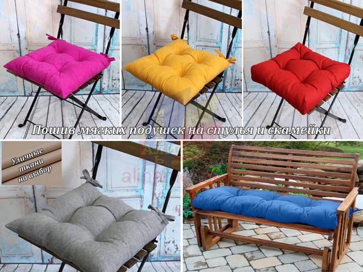 Подушки на стулья и скамейки