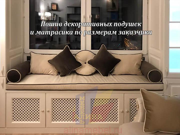 Пошив подушек для зоны отдыха в гостиной