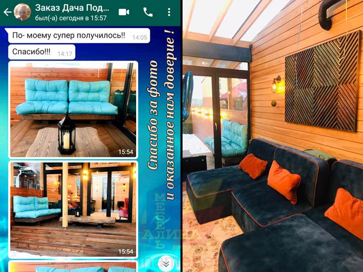 Подушки для деревянной мебели
