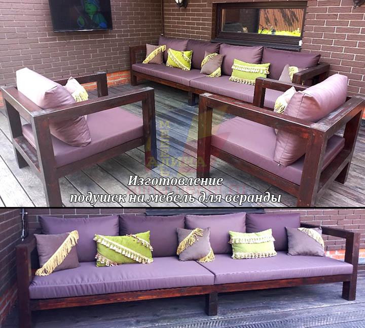 Подушки на мебель для веранд