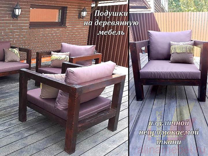 Подушки на деревянную мебель