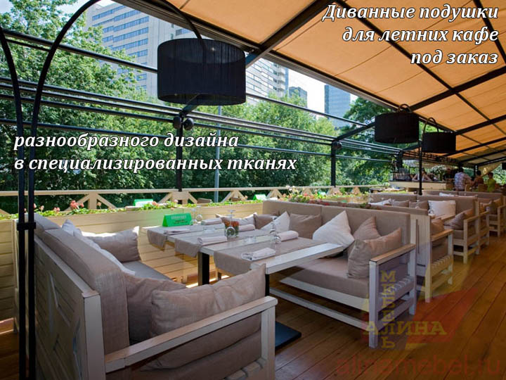 Подушки для летнего кафе на заказ