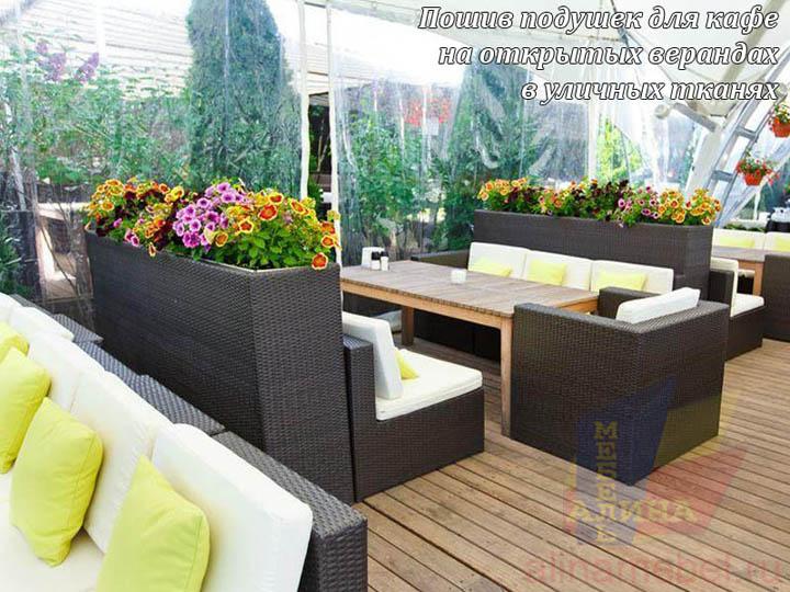 Подушки на диваны для открытых веранд