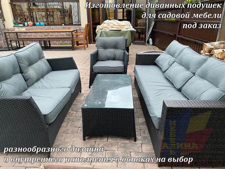 Подушки для диванов и кресел на заказ