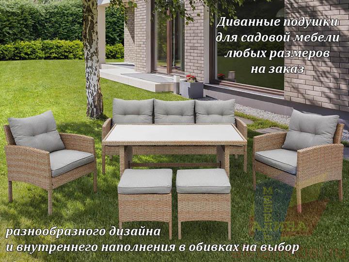 Индивидуальный пошив подушек на мебель под заказ